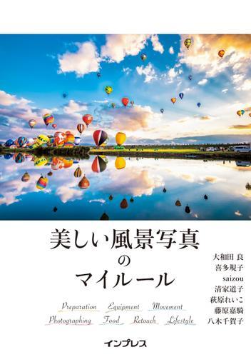 美しい風景写真のマイルール / 大和田 良