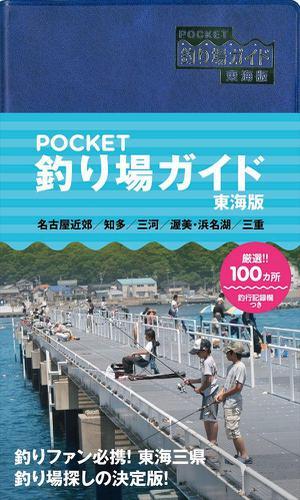 POCKET 釣り場ガイド 東海版 / 釣り場探究会