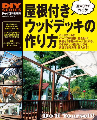 屋根付きウッドデッキの作り方 / ドゥーパ!編集部