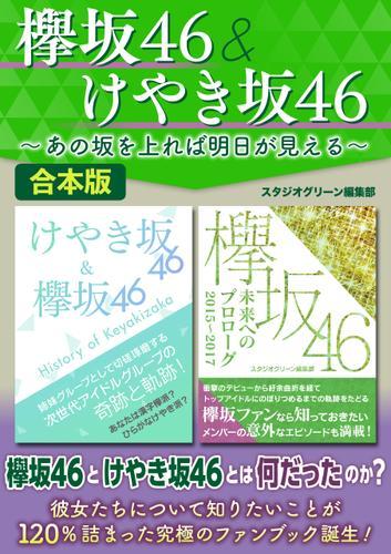 欅坂46&けやき坂46~あの坂を上れば明日が見える~ / スタジオグリーン編集部