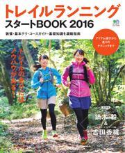 エイ出版社のスタートBOOKシリーズ (トレイルランニング スタートBOOK 2016) / エイ出版社