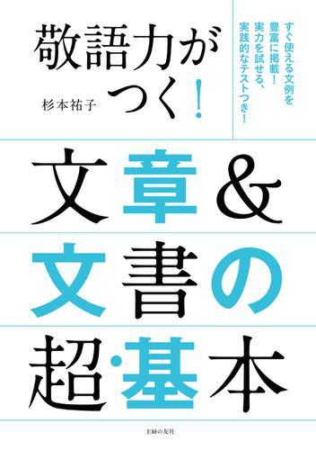 敬語力がつく!文章&文書の超・基本 / 杉本祐子