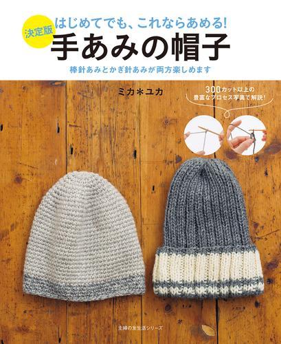 決定版 手あみの帽子 / ミカ*ユカ