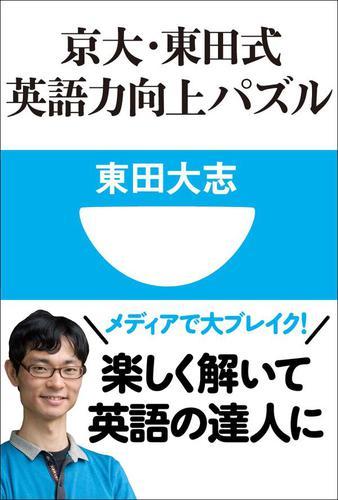 京大・東田式 英語力向上パズル(小学館101新書) / 東田大志