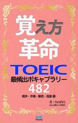 覚え方革命 TOEIC最頻出ボキャブラリー482 経済・市場・販売・流通 編 / 小山内大