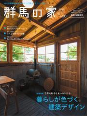 群馬の家 (2021秋・冬号) / ニューズ・ライン