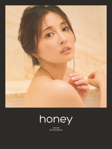 大石絵理ファースト写真集「honey」 / 東京ニュース通信社