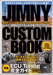 JIMNY CUSTOM BOOK VOL.6 / JIMNYCUSTOMBOOK編集部