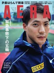 AERA(アエラ) (7/26号) / 朝日新聞出版