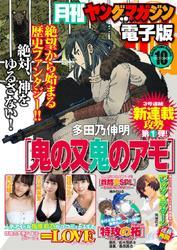 月刊ヤングマガジン