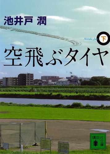 空飛ぶタイヤ(下) / 池井戸潤