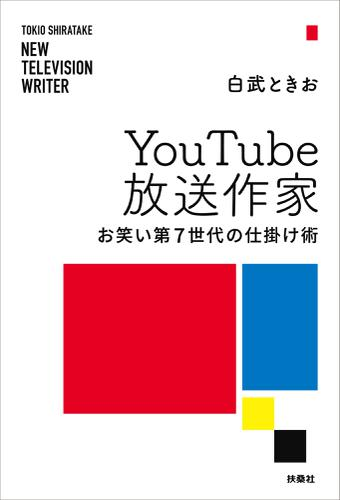 Youtube放送作家 お笑い第7世代の仕掛け術 / 白武ときお