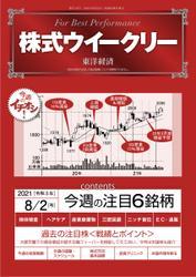 株式ウイークリー (2021年8月2日号) / 東洋経済新報社