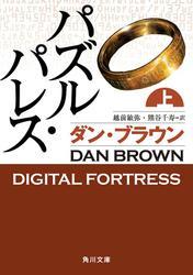 パズル・パレス(上) / ダン・ブラウン