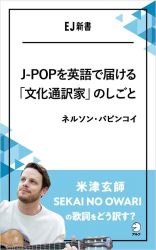 J-POPを英語で届ける「文化通訳家」のしごと 米津玄師、SEKAI NO OWARIの歌詞をどう訳す? / ネルソン・バビンコイ