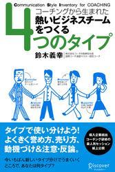 4つのタイプ コーチングから生まれた熱いビジネスチームをつくる / 鈴木義幸