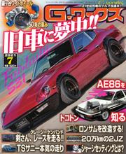 G-ワークス (2021年7月号) / 三栄