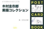木村圭市郎素描コレクション