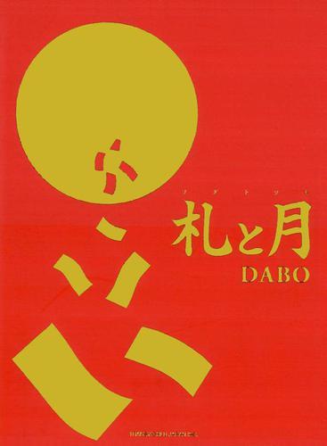 札と月 / DABO