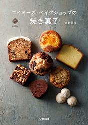 エイミーズ・ベイクショップの焼き菓子 / 吉野陽美