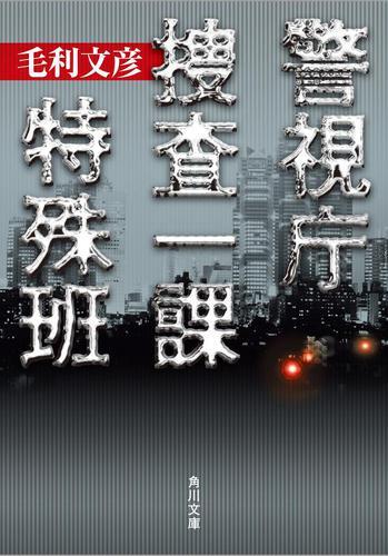 警視庁捜査一課特殊班 / 毛利文彦