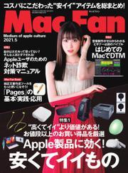 Mac Fan(マックファン) (2021年5月号) / マイナビ出版