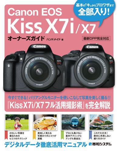 Canon EOS Kiss X7i/X7 オーナーズガイド / ハンドメイド