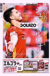 EL GOLAZO(エル・ゴラッソ) (2021/09/17) / スクワッド