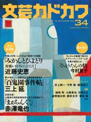 文芸カドカワ 2017年10月号