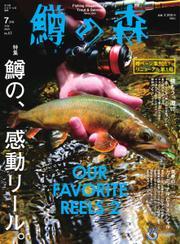 鱒の森 (2021年7月号) / つり人社