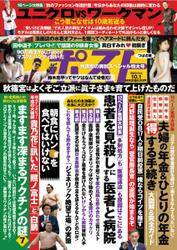週刊ポスト (2021年10/1号) / 小学館