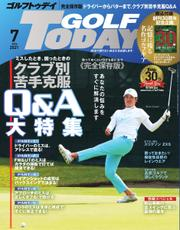 GOLF TODAY (ゴルフトゥデイ) (2021年7月号) / 三栄