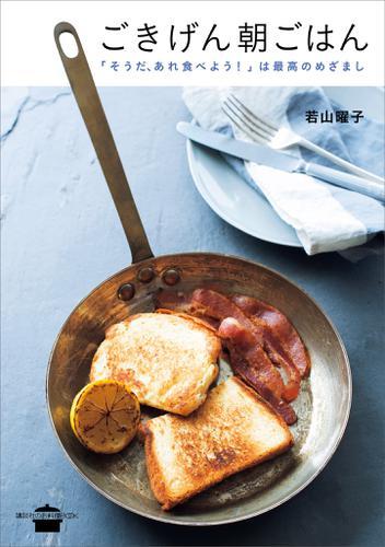 ごきげん朝ごはん 「そうだ、あれ食べよう!」は最高のめざまし / 若山曜子