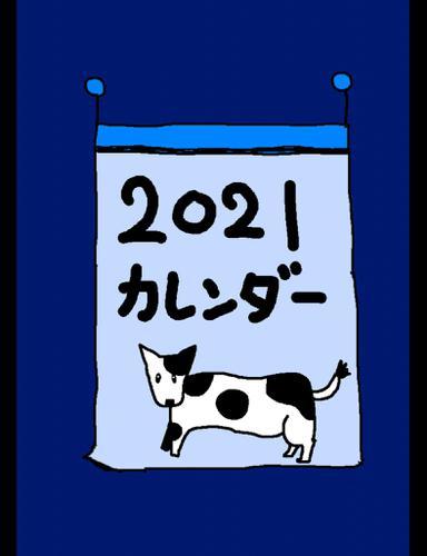 2021年カレンダー / 大川内優