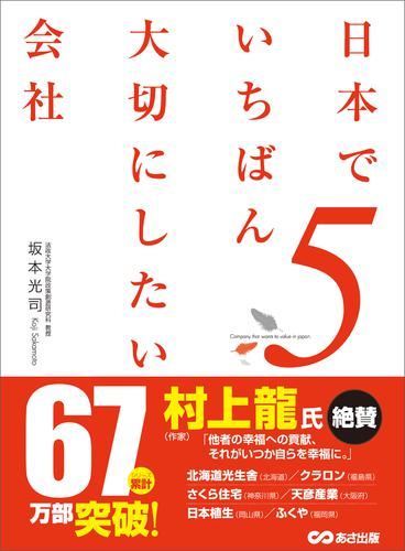 日本でいちばん大切にしたい会社5 / 坂本光司