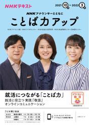 NHK アナウンサーとともに ことば力アップ (2021年10月~2022年3月) / NHK出版
