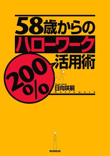 58歳からのハローワーク200%活用術 / 日向 咲嗣