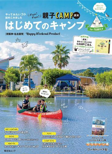 昭文社ムック 京阪神・名古屋発 はじめてのキャンプforファミリー / 昭文社