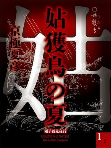 姑獲鳥の夏(1)【電子百鬼夜行】 / 京極夏彦