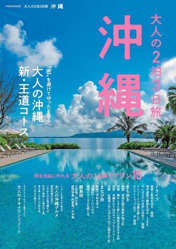 大人の2泊3日旅 沖縄 / JTBパブリッシング