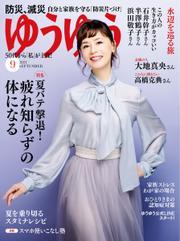 ゆうゆう (2021年9月号) / 主婦の友社