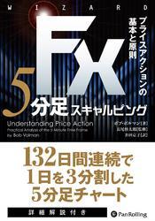 FX 5分足スキャルピング ──プライスアクションの基本と原則 / ボブ・ボルマン