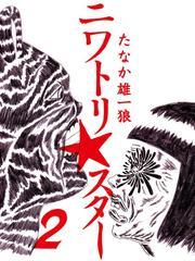 ニワトリ★スター (2)