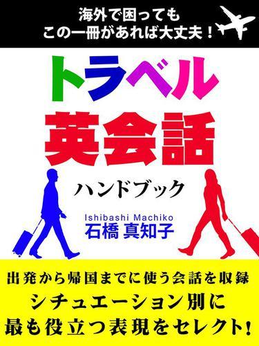 トラベル英会話ハンドブック / 石橋真知子