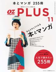 OZmagazinePLUS(オズマガジンプラス) (2016年11月号)