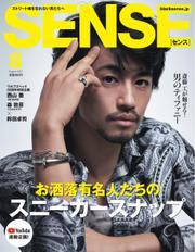 SENSE(センス) (2021年8月号) / センス