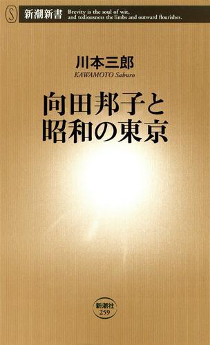 向田邦子と昭和の東京 / 川本三郎