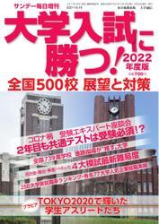サンデー毎日増刊 (大学入試に勝つ!2022年度版 展望と対策) / 毎日新聞出版