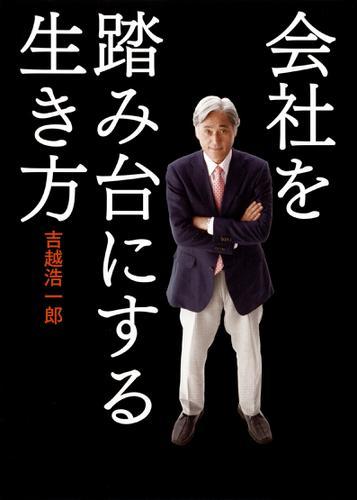 会社を踏み台にする生き方 / 吉越浩一郎