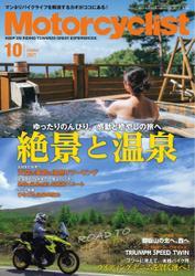 モーターサイクリスト (2021年10月号) / 八重洲出版